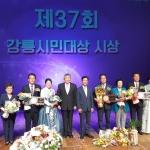 시 승격 64주년 '강릉시민의 날' 행사 다채롭게 개최