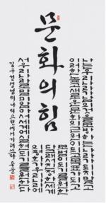 강원여성서예협 특별기획전 오늘 KBS춘천총국 전시장 개막