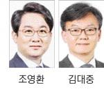 HDC 리조트 대표이사 조영환·호텔 대표 김대중씨