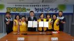 평창관리역 청렴문화 확산 업무협약