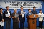 '캠프롱 부지 반환' 추진 발걸음 가속