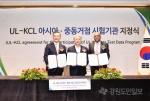 삼척-UL-KCL 아시아,중동거점 시험기관 지정식