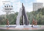 고성달홀공원 3·1운동기념비 연말까지 설치