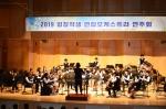 평창학생 연합오케스트라 연주회