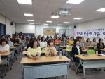 시립어린이집연합회 교육