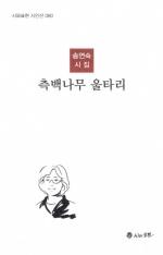 상상으로 안과 밖 경계 허물다 송연숙 '측백나무 울타리'
