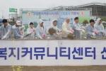 고성복지커뮤니티센터 기공식