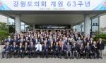도의회 개원 63주년 기념식