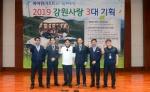 '하이원팰리스 연회팀' 강원사랑 3대 기획 성공 주역