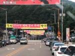 군부대 해체 반대 접경지 5개 시군 연대대응