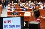 한국당, 조국 임명에 오후 긴급의총…靑앞 규탄집회