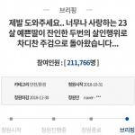 """춘천 연인살해 20대 항소심도 무기징역…""""진심 어린 참회 없어"""""""