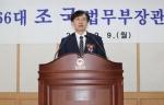 """조국 """"검찰, 많은 권한 통제없이 보유…감독 실질화·개혁완수"""""""