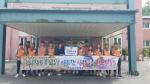 한전 강원본부 사회봉사단 봉사활동