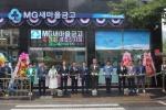 북원주새마을금고 봉화산지점 개점식