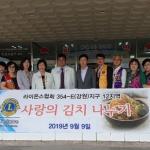 국제라이온스 354-E12 김치 전달