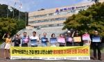 삼척석탄발전소반대시민소송단, 공사 중지 가처분 신청
