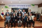 춘천시 지역치안협의회 정기회의 개최