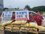 민주노총 플랜트건설노조 도지부 쌀 전달