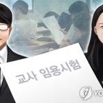 강원 유치원·초등교사 319명 선발…올해보다 7명 줄어