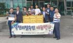 민주평통 동해시협 추석선물 전달