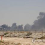 """사우디 피폭 석유시설 일시 가동 중단…""""산유량 절반 차질"""""""