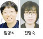 강원문학상 임영석·문학 작가상 전영숙 시인 선정