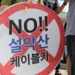 '오색케이블카 또 다시 좌초'…환경부 '부동의' 결정
