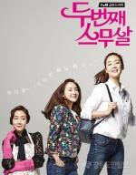 tvN 드라마 '두번째 스무살' 케이블 채널 통해 정주행
