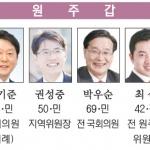 현역 2명에 전 국회의원·정치신인 등 도전장
