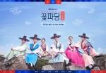 김민재 VS 공승연, JTBC 신작 드라마 '조선혼담공작소 꽃파당'