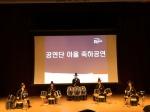 원주 팸투어 방문 축하 공연