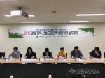 고용노동부,도,인적자원개발위 공동 실무회의