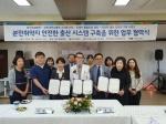 강원대병원-양구성심병원 안전한 출산 시스템 구축 업무협약