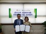 한국관광공사 강원지사,다문화센터와 업무협약