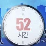 """석달 남았는데…중소기업 39% """"주 52시간제 준비 못했다"""""""