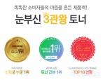 '라뜨라쥬 아마존 토너' 토스 행운 퀴즈 정답 공개