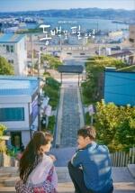 새 수목드라마 3파전…'동백꽃 필 무렵' 공효진·강하늘 먼저 웃었다