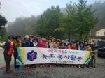생활개선 영월군연합회 농촌 일손돕기