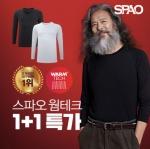 스파오 발열내의 웜테크 출시기념 '한장 더 이벤트'