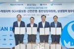 한국수력원자력 협력기업 금융지원 상생협력 협약