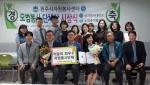 이달의 최우수 자원봉사상 시상식