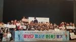영월·정선·평창 3개군 통합 청소년축제