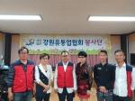 강원유통업협회 봉사단 봉사활동