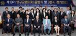 민주평통 자문회의 양구군 협의회 출범식