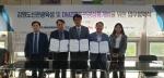 DMZ 평화관광상품개발 업무협약