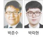 연세대 박준수 교수·박락현 박사 폐암 원인 유전자 규명