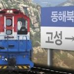 '미완의 남북철도' 동해북부선 연결 기원 국민대행진 28일 열려