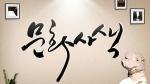 [TV 하이라이트] 진화하는 즉흥연주자 강해진