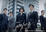 '비밀의 숲' 시즌2 제작 확정…2020년 상반기 방송 예정